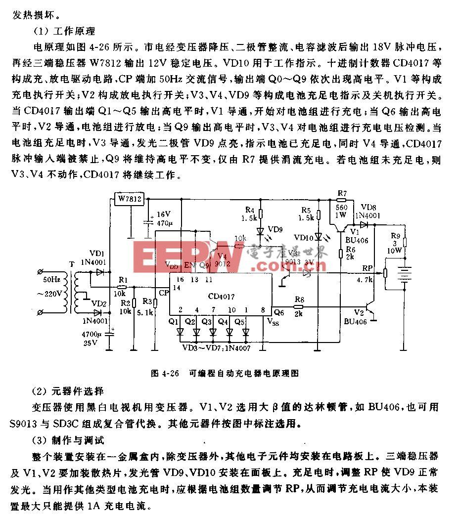 可编程自动充电器电路