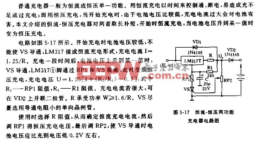 恒流―恒压两功能充电器电路