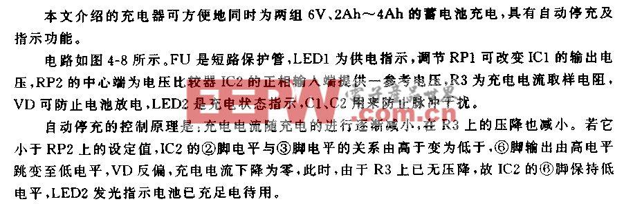 蓄电池自动充电器电路(1)