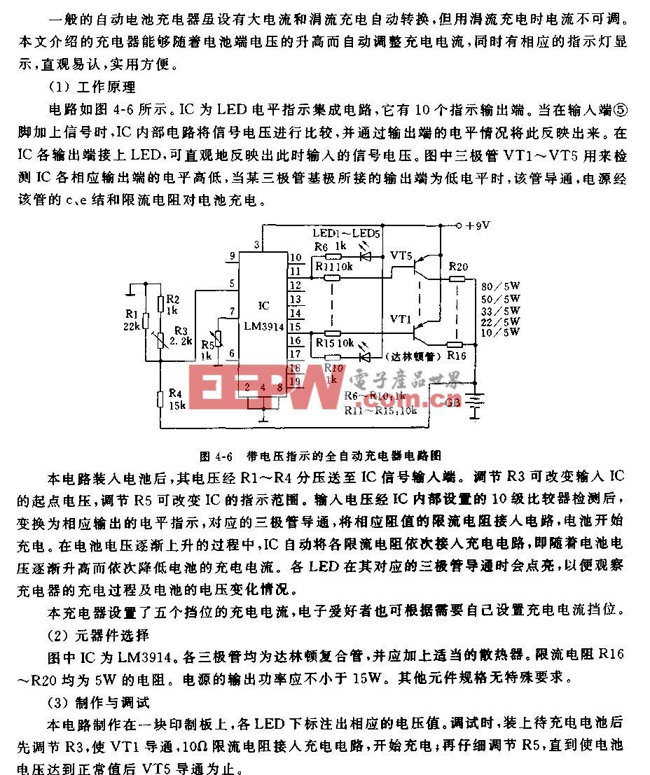 带电压指示的全自动电池充电器电路