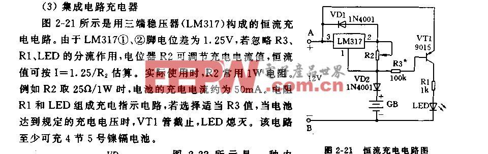 LM317集成电路充电器电路