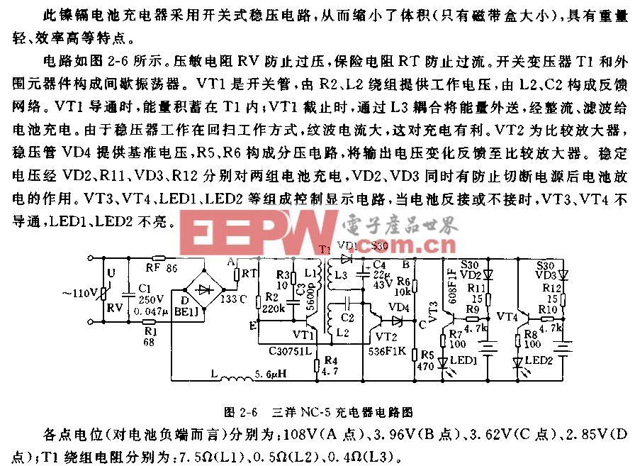 开关式稳压镍镉电池充电器电路