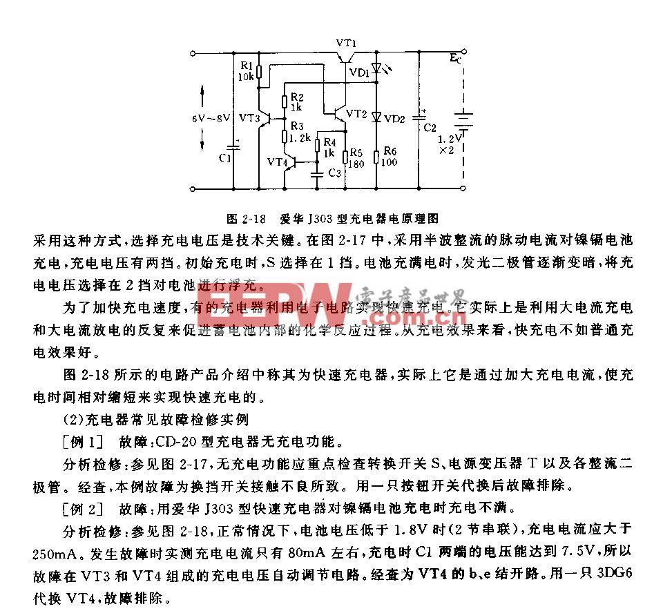 爱华J303g充电器电原理图(双1.2V快速充电器电路)