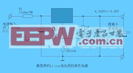 最简单标准的Li-ion电池用充电器