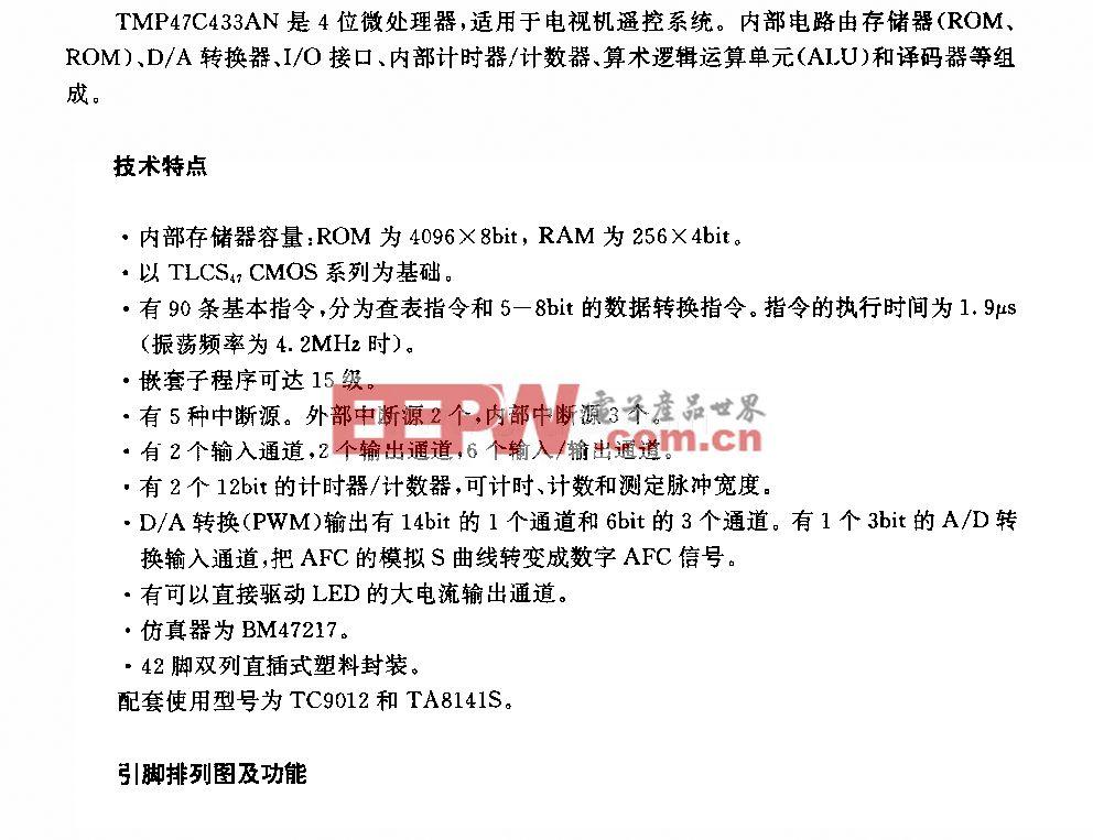TMP47C433AN (电视机)微处理器