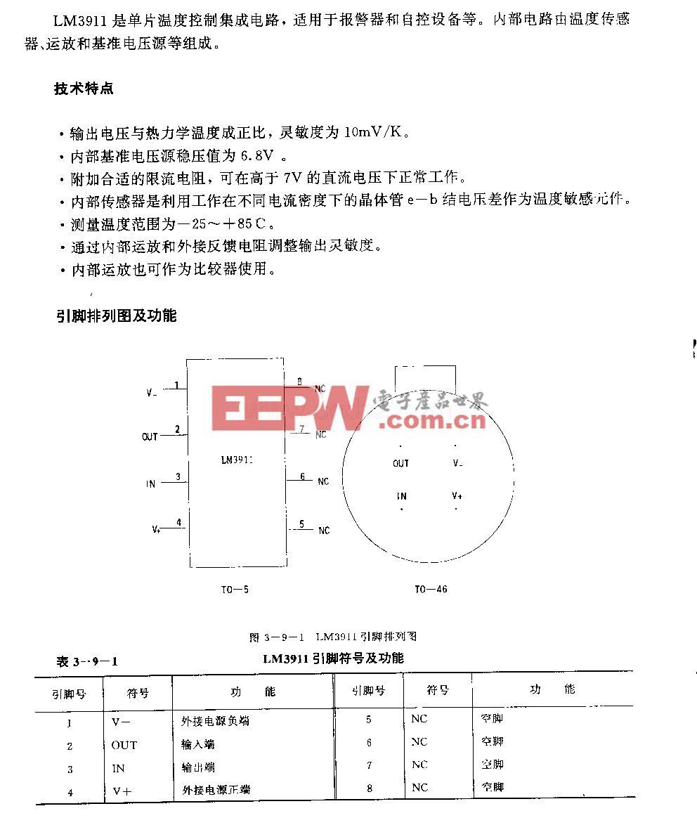 LM39U (报警器和自控设备)单片温度控制电路