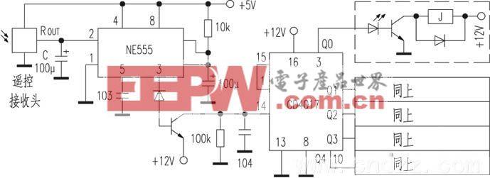 一款遥控信号输入切换电路