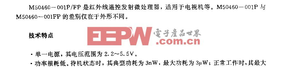 M50460―001P/FP (电视机)红外线遥控发射微处理器