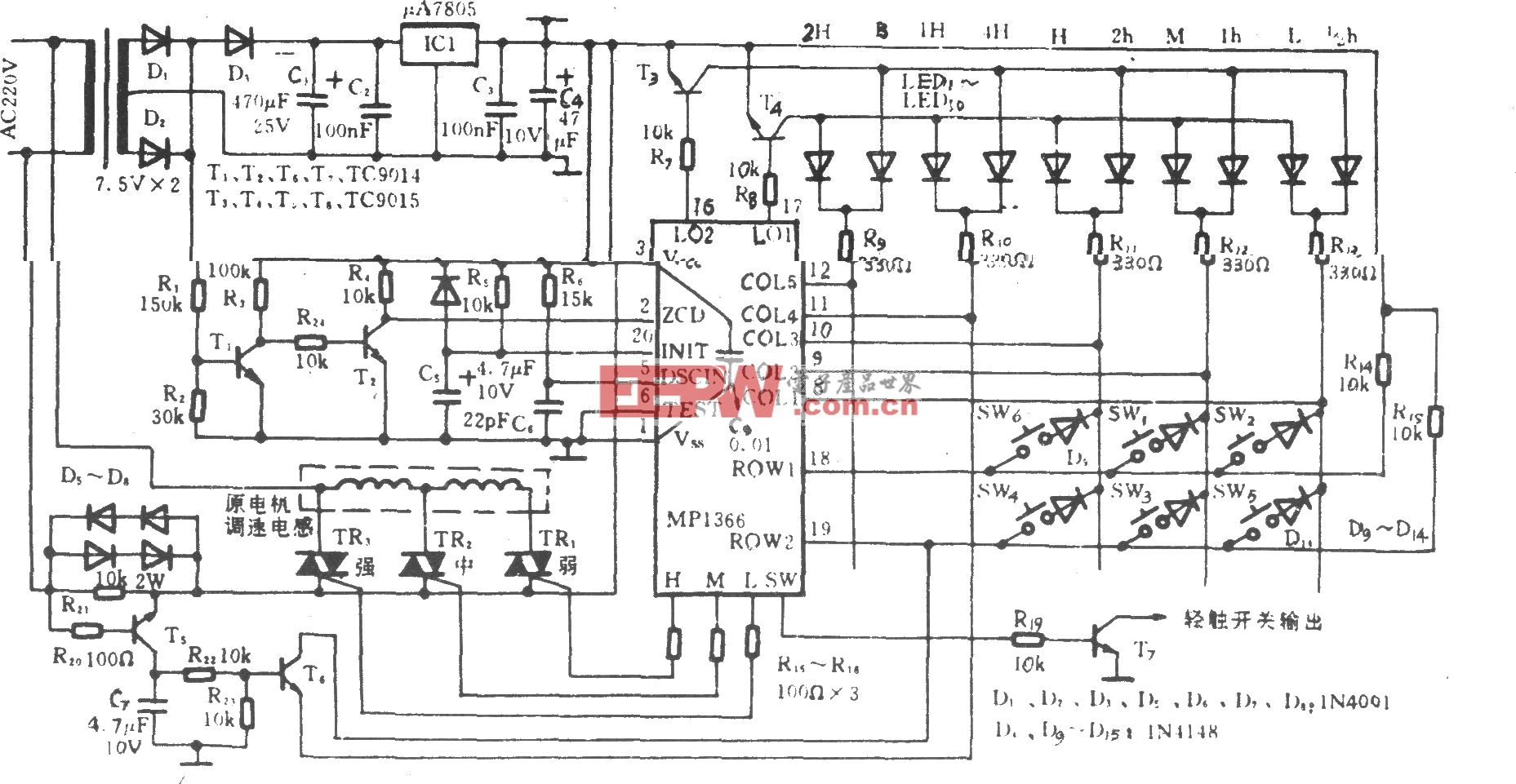 電風扇電腦程控電路(MP1366)