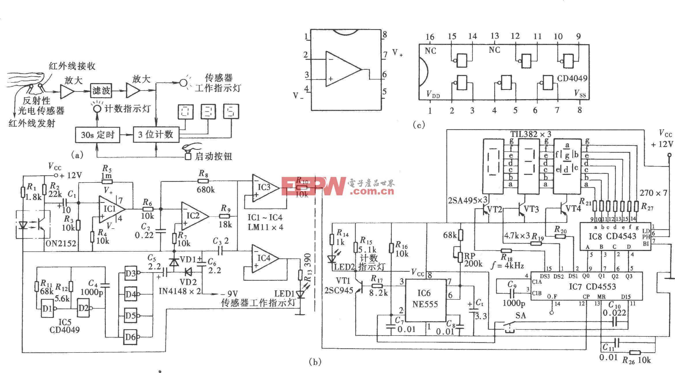 红外线式脉搏仪(NE555、CD4553、CD4543)