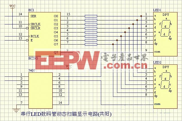 LED-串行LED數碼管動態掃描顯示電路(共陽)