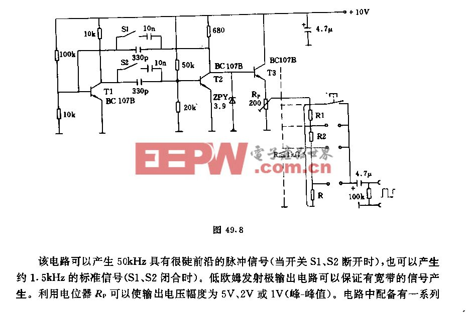校準信號發生器電路