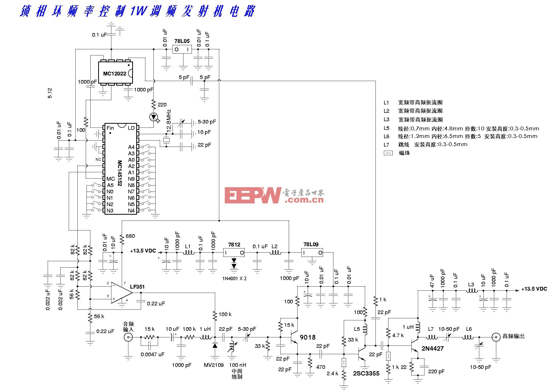 锁相环频率合成1瓦调频发射机电路