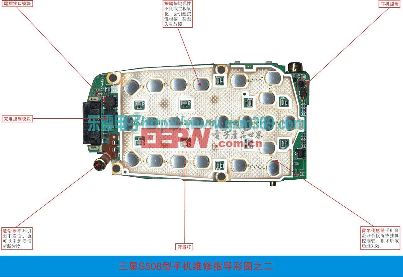 三星S300/S308手机维修实物图(二)