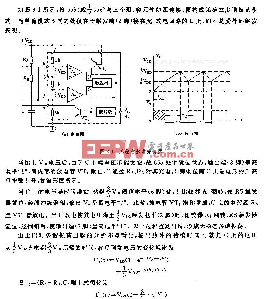 555无稳态多谐振荡模式的工作原理