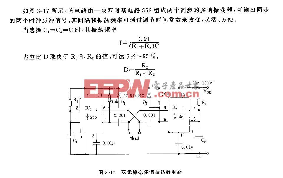 555双无稳态多谐振荡器电路