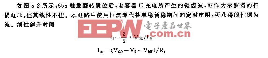 555简易线性锯齿波发生器电路