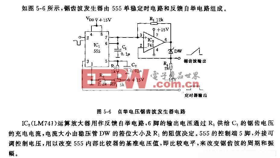 555自举电压镑齿波发生器电路