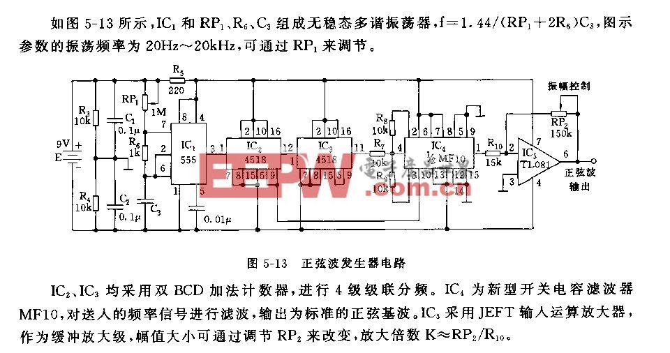 555正弦波发生器电路