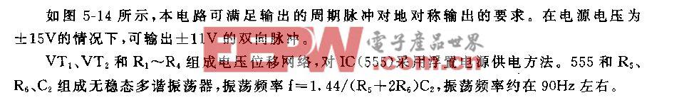 555零对称双向脉冲波发生器电路