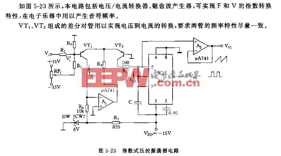 555指数式压控振荡器电路