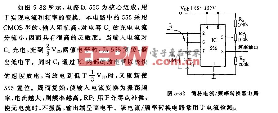 555简易电流/频率转换器电路