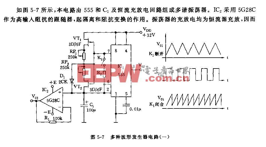 555多种波形发生器电路(一)
