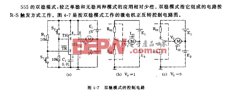 555的雙穩模式及典型應用電路
