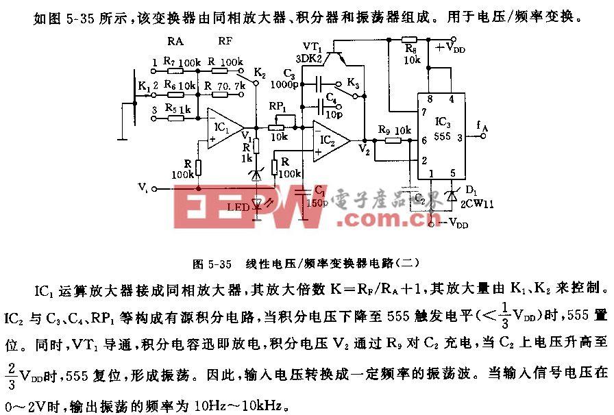 555线性电压/频率变换器电路(二)