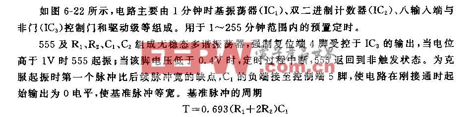 555集成数字式定时器电路