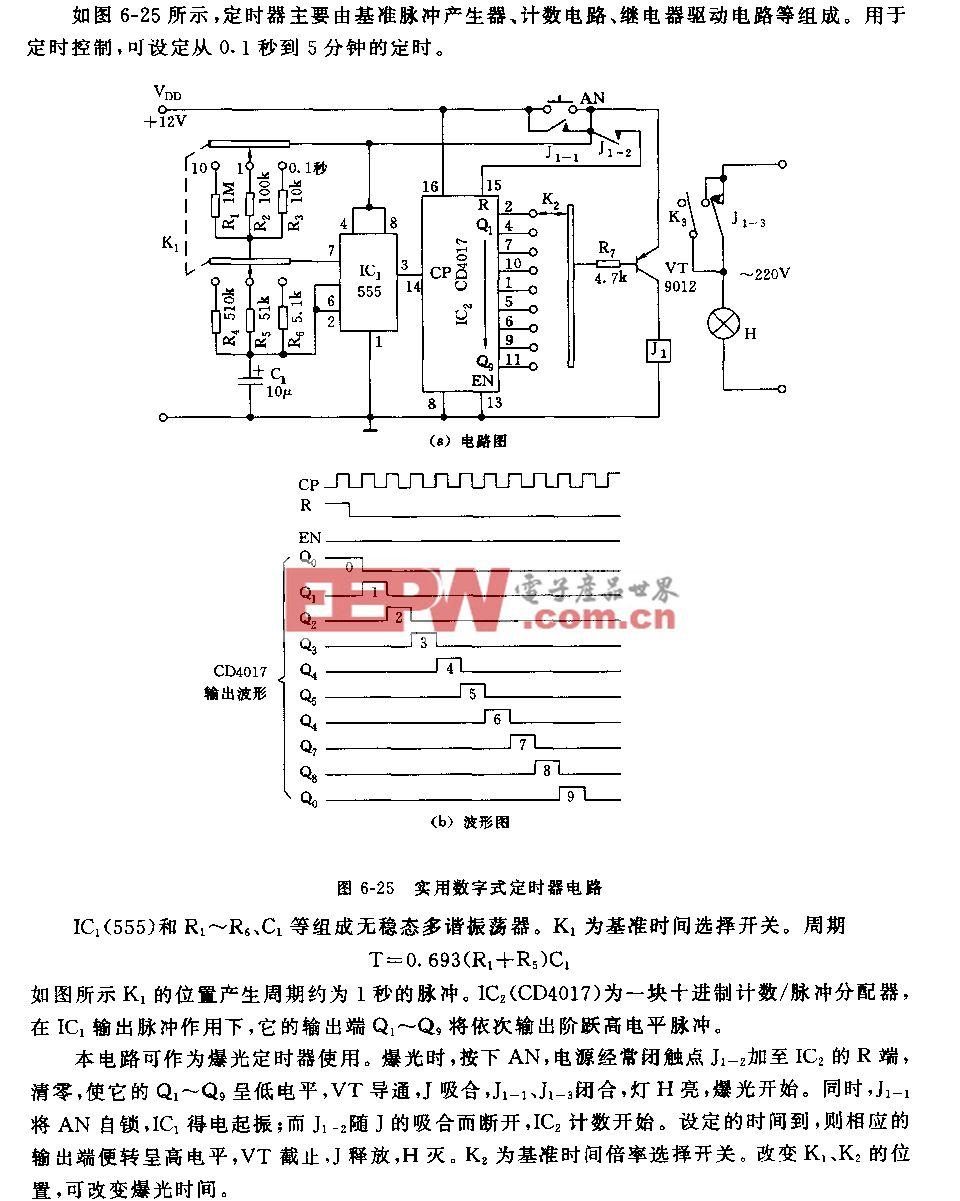 555实用数字式定时器电路