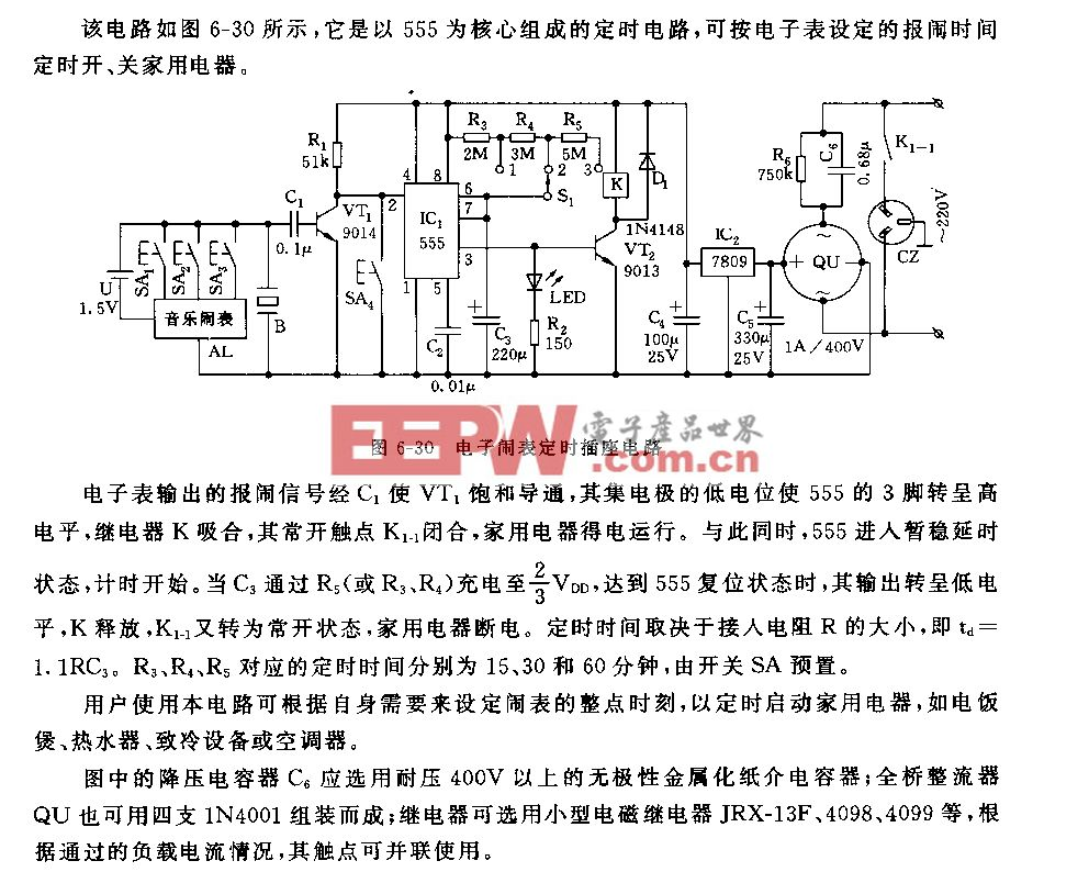 555电子闹表定时插座电路