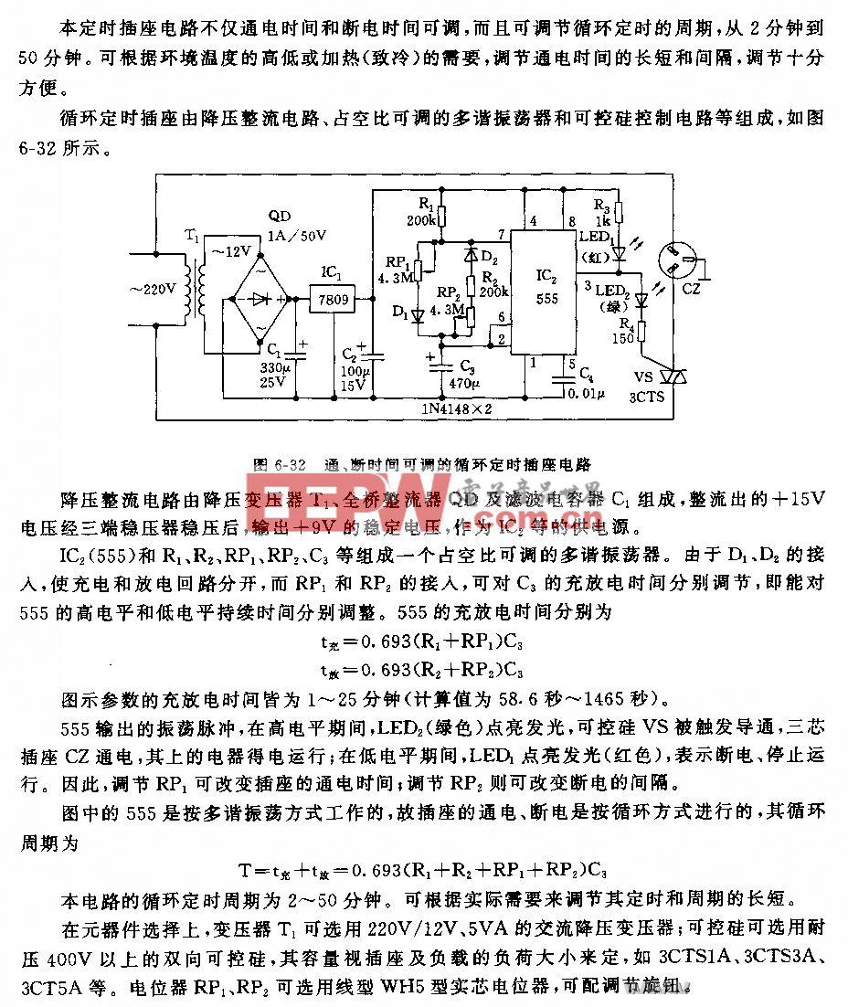 555通、断时间可调循环定时插座电路