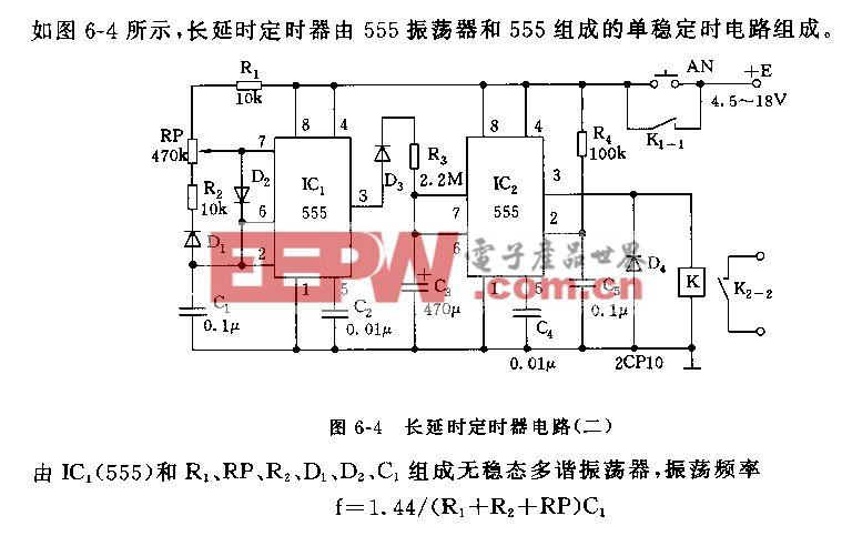 555長延時定時器電路(二)