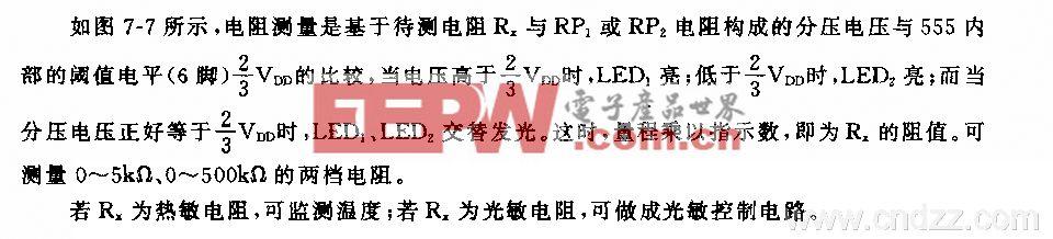 555简易电阻副量仪电路