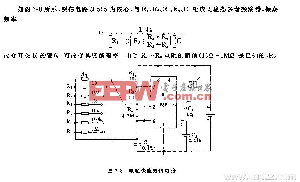 555电阻快速测估电路