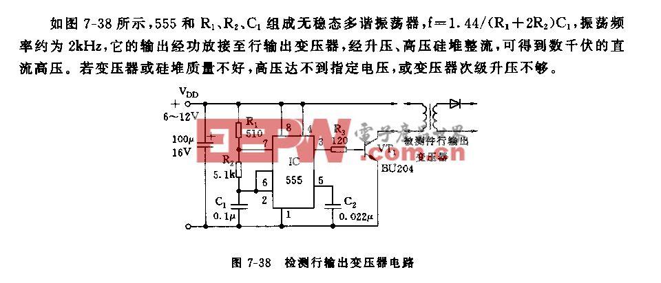 555檢測行輸出變壓器電路