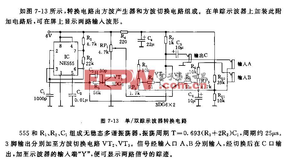 555单/双踪示波器转换电路