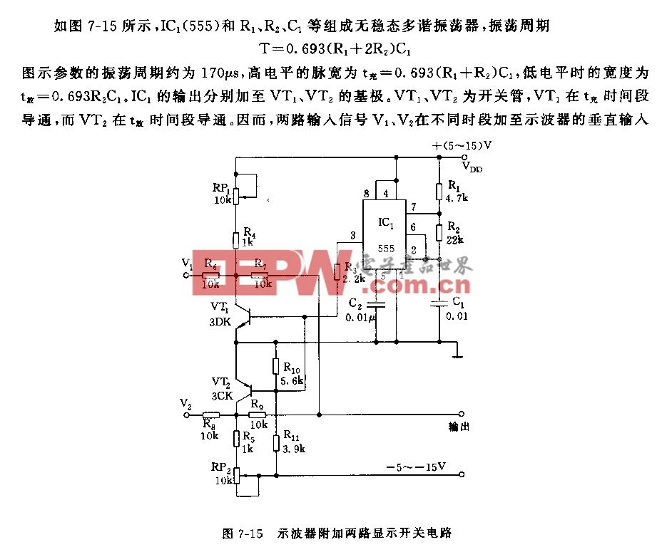 555示波器附加两路显示开关电路