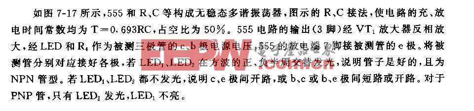 555三极管好坏判别器电路(一)