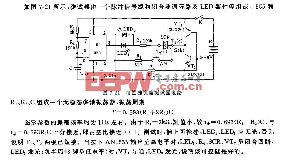 555可控硅快速測試器電路