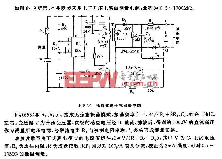 555指针式电子兆欧表电路