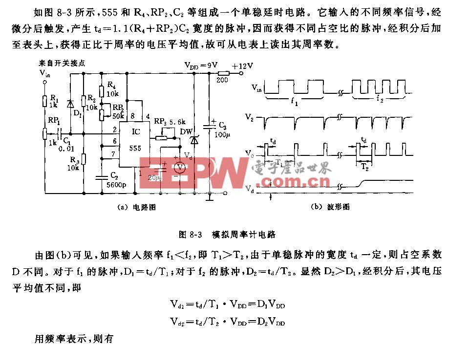 555模拟周率计电路