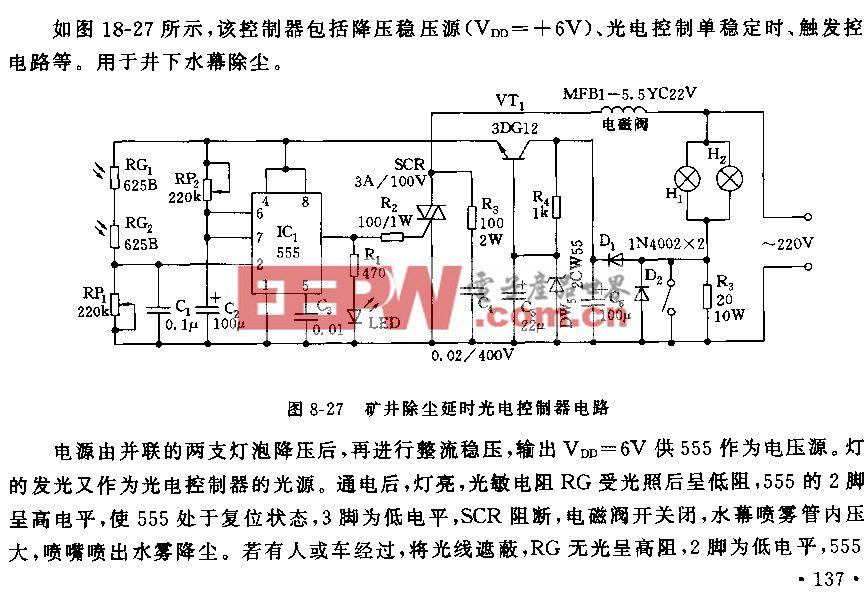 555矿井除尘延时光电控制器电路
