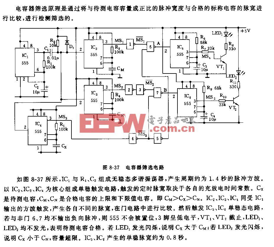 555电容器筛选电路