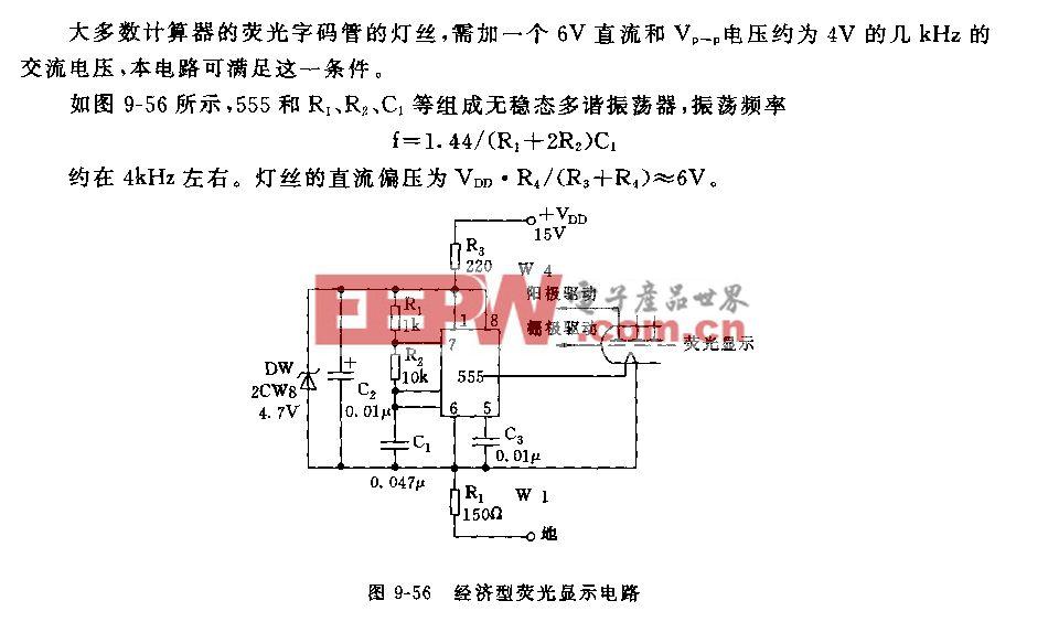 555经济型荧光显示灯丝电压源电路