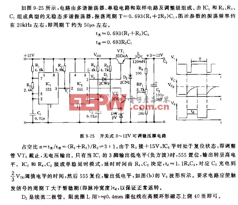 555开关式3―12v可调稳压源电路