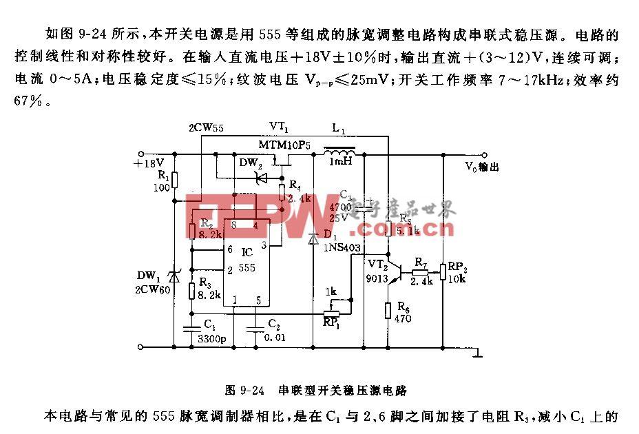 555串联型开关稳压源电路