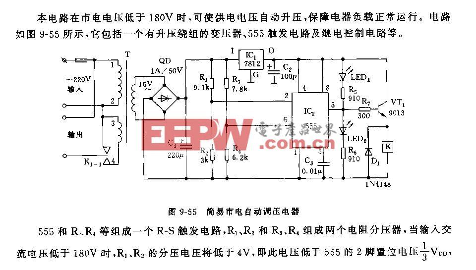 555简易市电自动调压器电路
