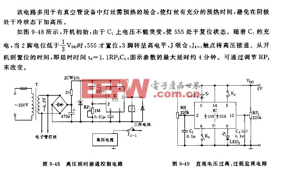 555高壓延時接通控制電路